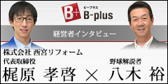 bplus_1