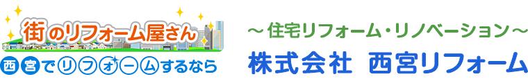 全面リフォーム&増改築専門店 株式会社西宮リフォーム