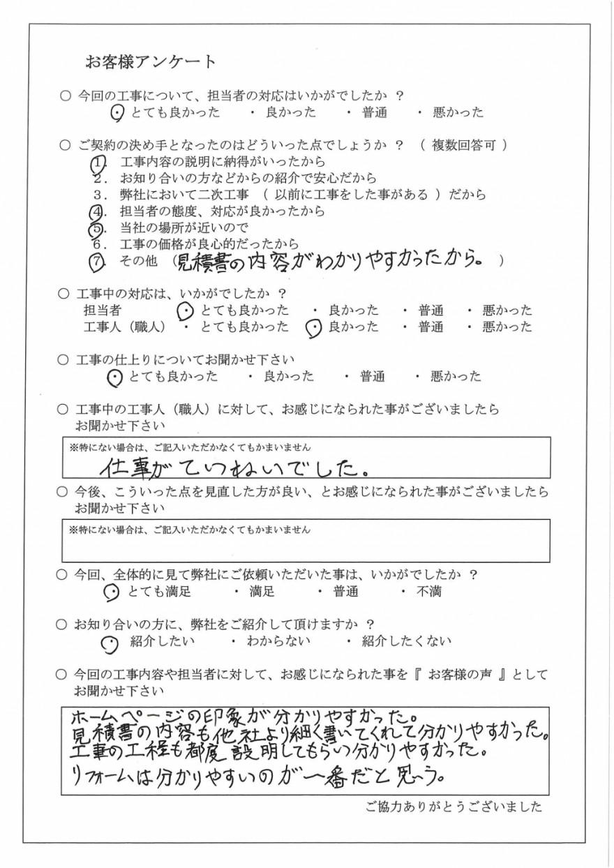 尼崎市 H 様邸のお客様アンケートです。