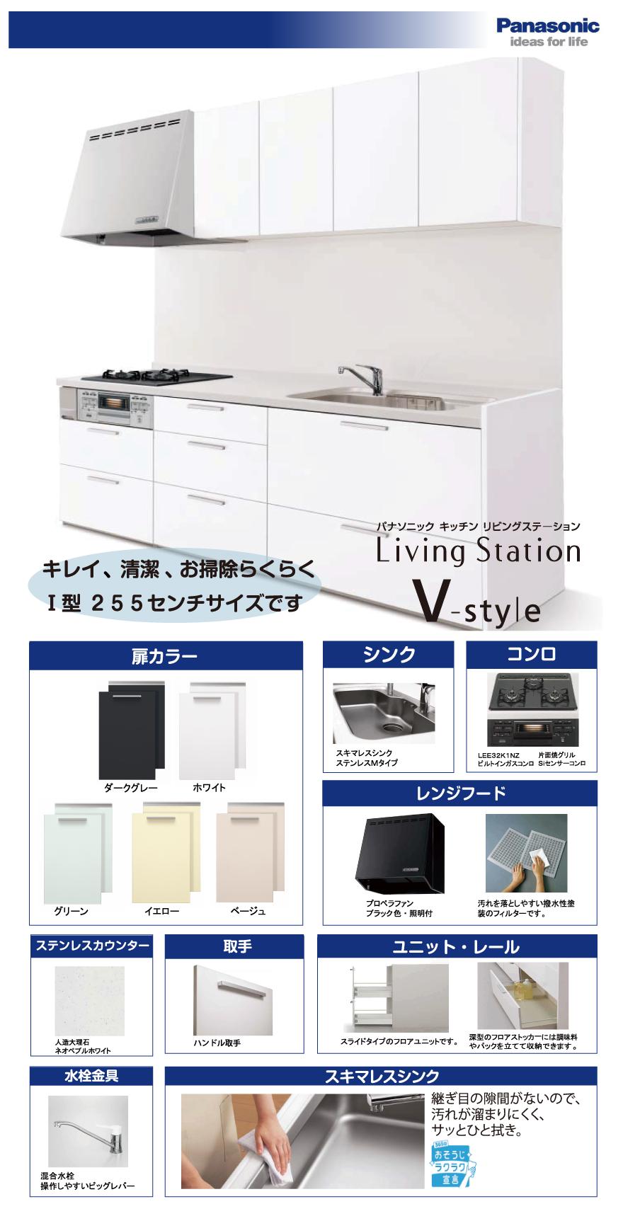 キッチン・リビングステーション