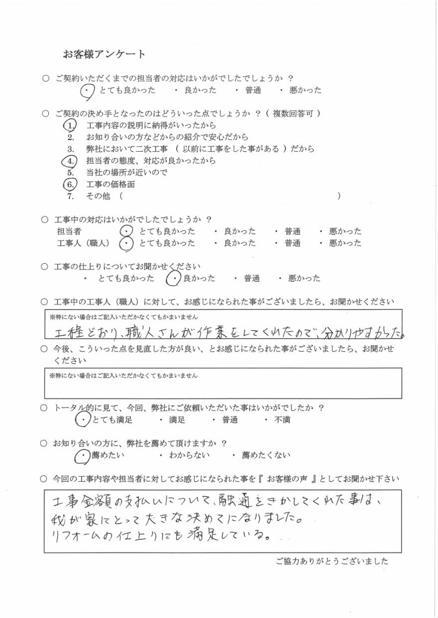 宝塚市 Y 様邸のお客様アンケートです。