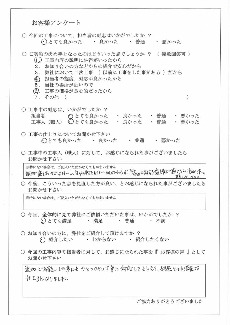 神戸市 U 様邸のお客様アンケートです。