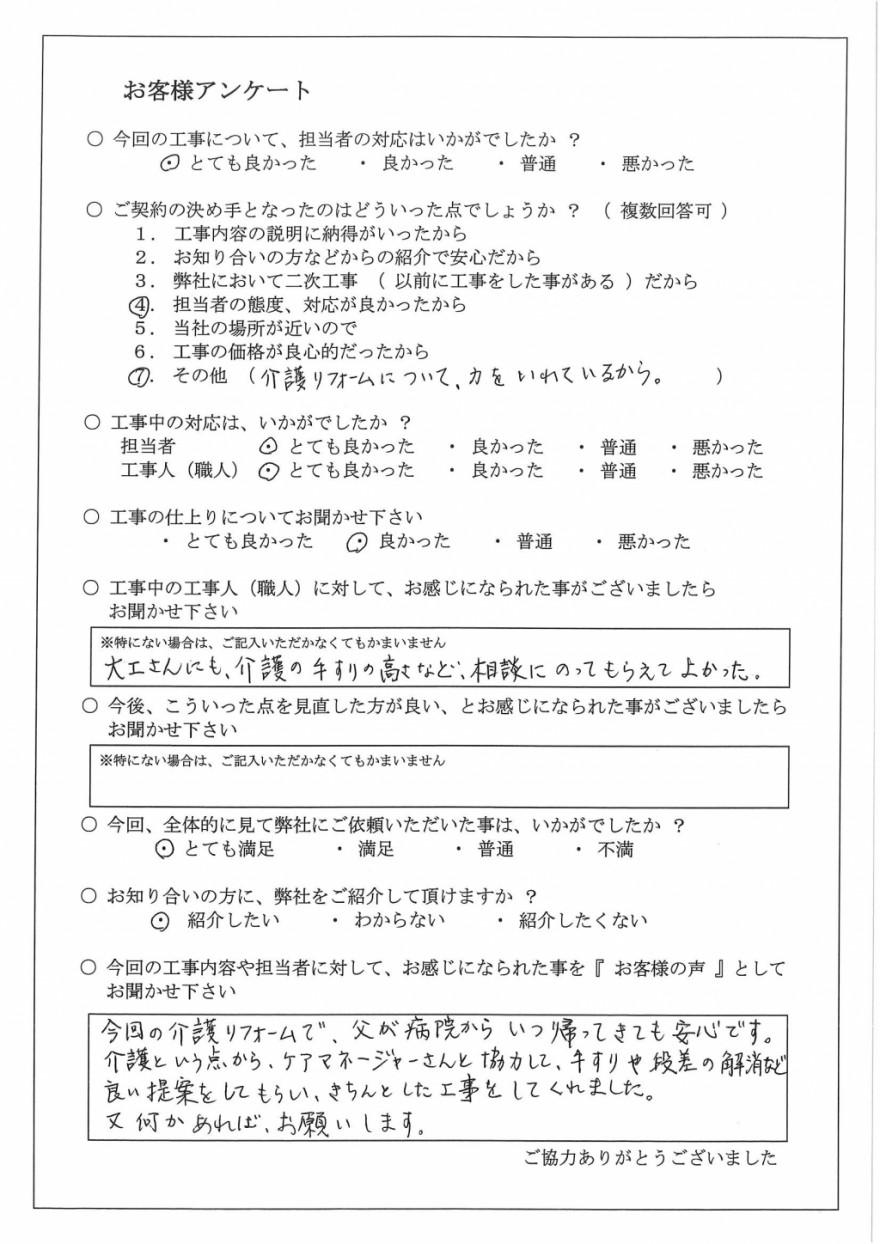 尼崎市 U 様邸のお客様アンケートです。