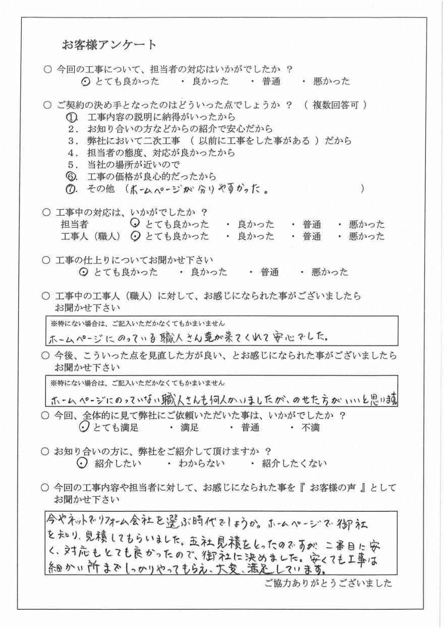 尼崎市 A 様邸のお客様アンケートです。